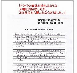 耳鳴り矢作09.jpg